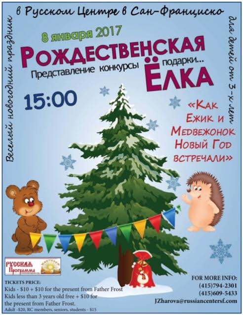 christmas-show-in-january-2017